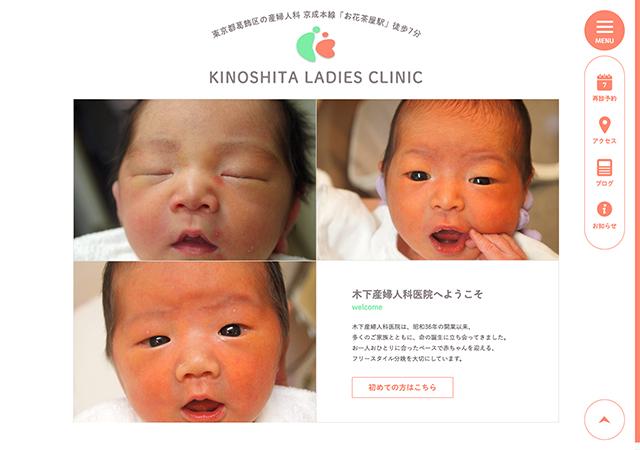 Screenshot of www.kinoshita-lc.com