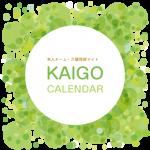 介護カレンダー編集部