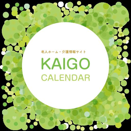 老人ホーム・介護情報サイト|介護カレンダー