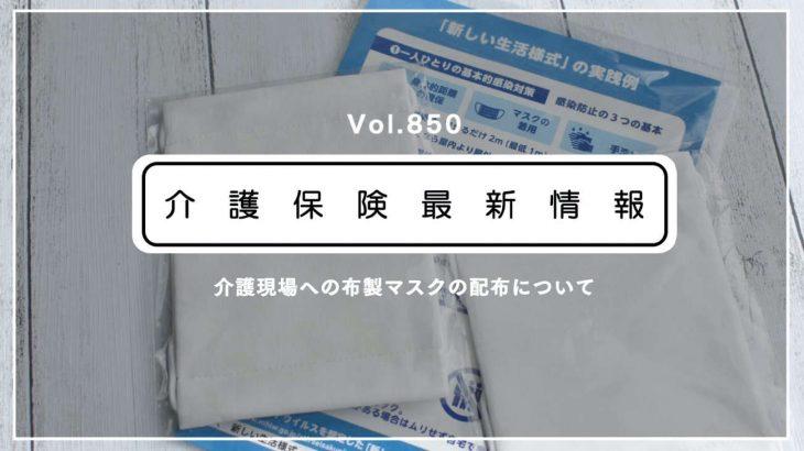 布マスク配布、第2弾は今月発送 全介護サービス対象で1人2枚 厚労省