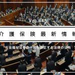 分野横断的な相談体制の整備を推進。厚労省が改正社会福祉法を公布