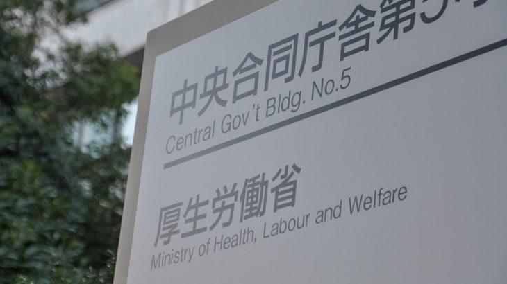 検査を受けた介護施設の公表を 厚労省、クラスター防止へ自治体に通知