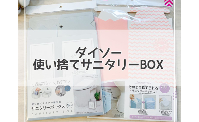 【ダイソー】これはいい!使い捨てが清潔「サニタリーボックス」使い比べ