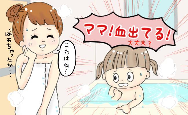 生理中のお風呂。子どもに「血が出てる!大丈夫?」と言われてしまい…!