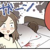 生理でベッドが血だらけ!慌てた彼の予想外の行動とは…!?【体験談】