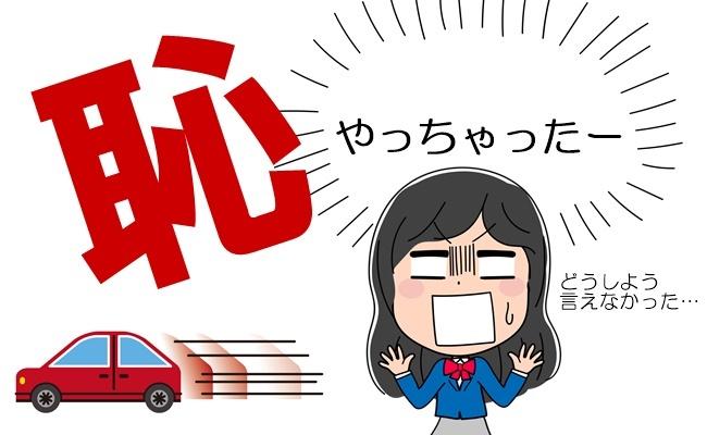 楽しい時間が一転!友人母の車で「やっちまったー!」【生理体験談】
