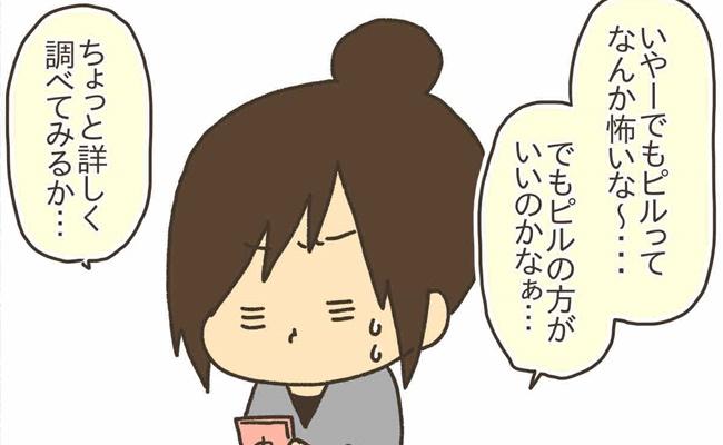 ピル or 漢方?決断の決め手は意外なあの人!【PMDD体験談15】