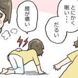 産後の生理、重っ!育児疲れ×重い生理で寝込む私に、夫は…?【体験談】
