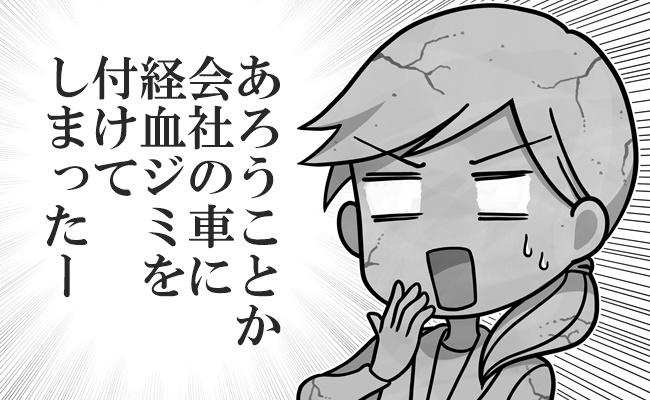 大ショック! 長時間移動で社用車に経血ジミがベットリ…【生理体験談】