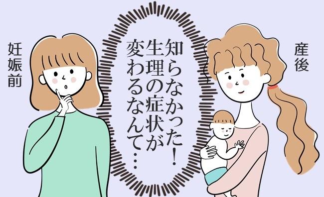 知らなかった産後の生理