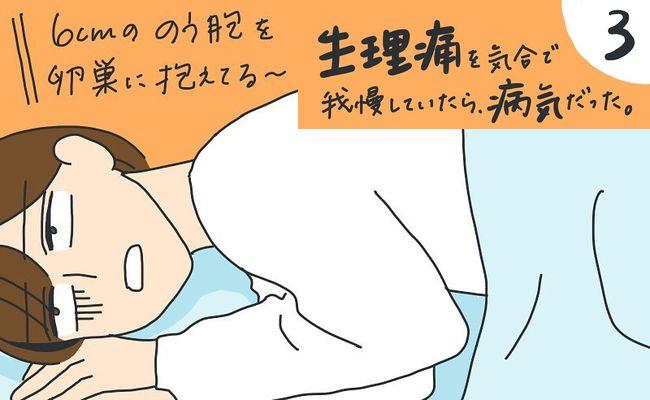 婦人科受診で涙…苦痛の歴史をプレイバック!【生理痛を気合で我慢#3】
