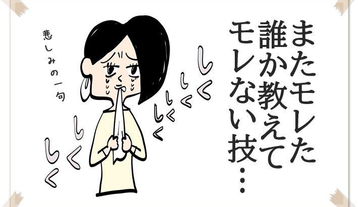 「経血モレ対策」