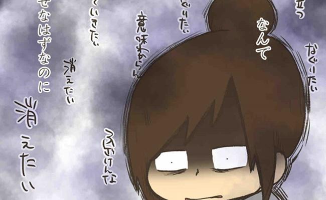 「あれ?なんか変」再び襲いかかってきた死の感情【PMDD体験談24】