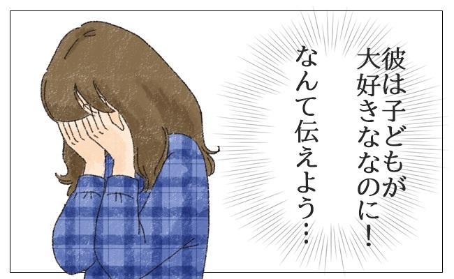 ついでの検査結果に号泣!