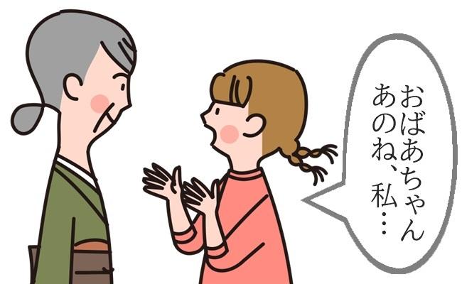 両親のいない私。初めての生理が訪れて感じた祖母の愛【生理エッセイ】