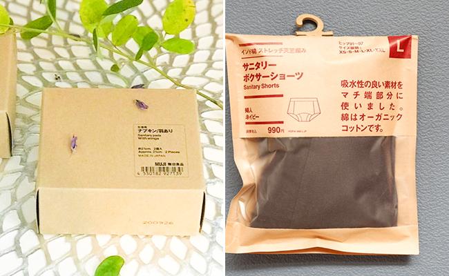 【無印良品】生理用ナプキン