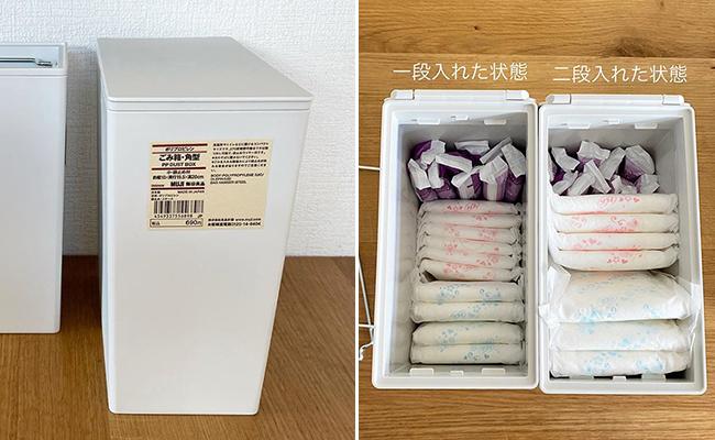 大容量でコンパクト!【無印】のゴミ箱で賢く生理用品をストック