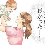 紆余曲折がすごすぎる!22年婦人科に通い続け、ついに母に!【体験談】