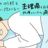 月経のびっくり事実!生理痛は普通じゃない?【生理痛を気合で我慢#8】