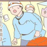 もしや卵巣破裂!?生まれて初めて救急車を呼んだら…【生理が激痛#1】