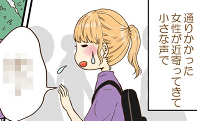 カフェの前で立ち話→忍び寄る女性