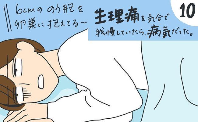 手術の可能性浮上! 大きな病院での診察へ【生理痛を気合で我慢#10】