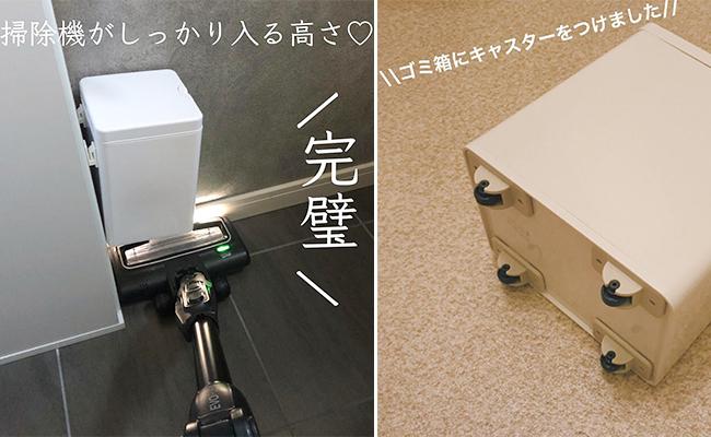 【100均】超納得!トイレ掃除がラクになるサニタリーボックスの置き方