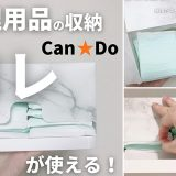 【100均】超快感!あのケースに生理用ナプキンがシンデレラフィット!