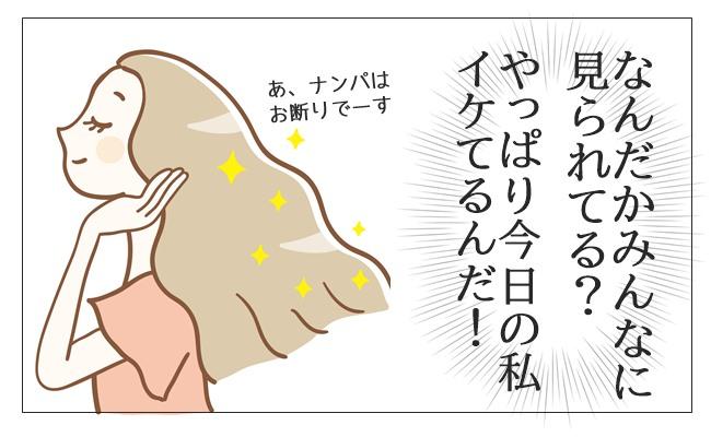 ナンパと思ったら大間違い!血だらけのスカートで渋谷を歩いてしまった…