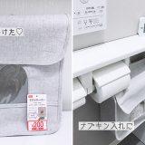 【ダイソー】狭くてもOK!取り出しやすい大容量ナプキン収納ができた♪
