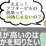 【アフターピル】100%避妊できるの?いつ服用が効果的?【医師監修】