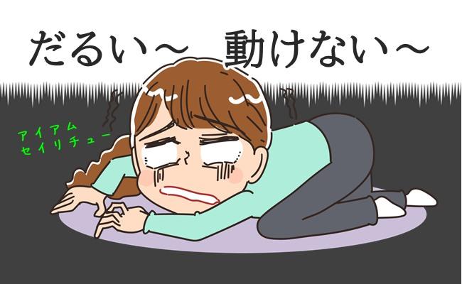 「だる…何もしたくない…」生理中の倦怠感、何とかしたーい!【体験談】