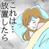 「これはまずい」急な下腹部痛からの寒気、めまい、息切れ【生理体験談】
