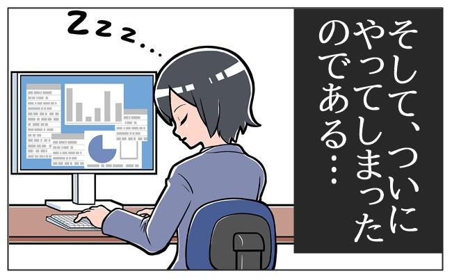 仕事中にまさかの…グゴーグゴー!生理中に私を襲う強烈な眠気!【体験談】