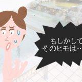 もしかしてそのヒモは!?温泉でとある女性を見て、自分の考えを改めた!