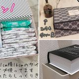 【ダイソー・セリア】磁石でピタッ!ペーパーボックスで見せカワ♡生理用品100均収納