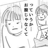 「おなかじゃなく…子宮が痛い!」頭をよぎる救急車【子宮内膜症入院#2】