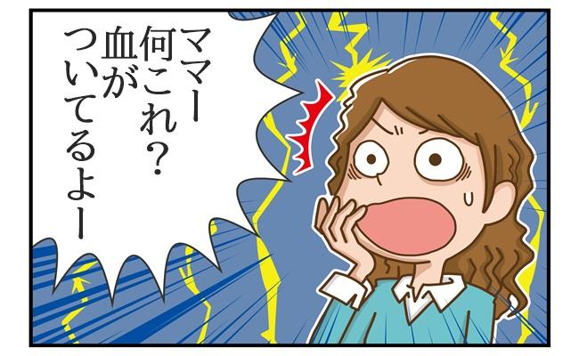 「ママー何これ?」でビックリ!産後の生理再開は不安定でハラハラ!