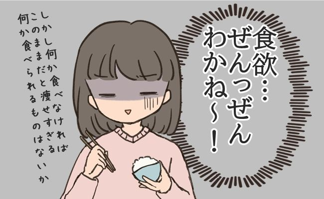 「何も食べたくない!」生理中の食欲低下。ほうっていたら体に悪影響!?