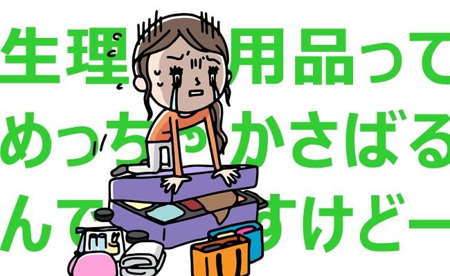 荷造りじょうずな友人に学ぶ、かさばるナプキンのスーツケース収納術