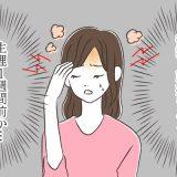 実践して変わった!月経前症候群の絶望感を緩和できた方法3つ【体験談】