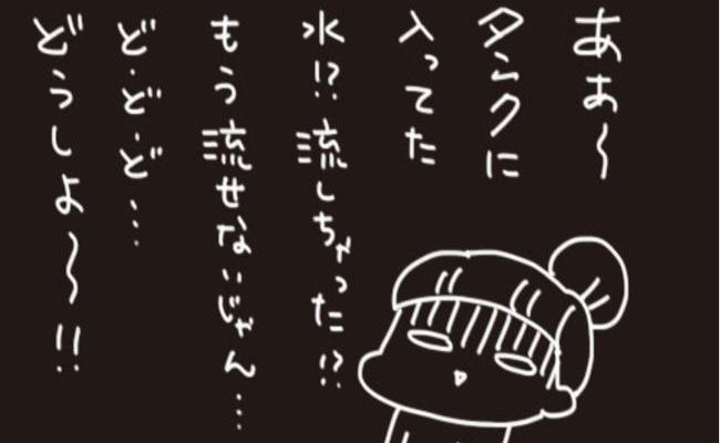 震災翌日に生理!