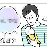 気まずかった夫婦関係…。産後の生理再開時にくれた夫のひと言で良好に!