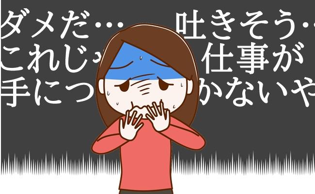 生理痛が重い!経血が多い!