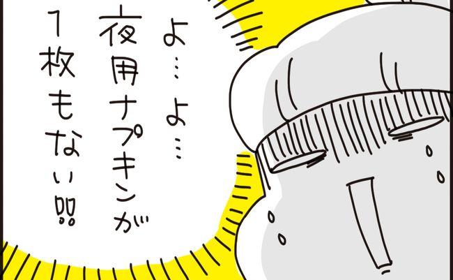 知ってほしい生理×震災のリアル