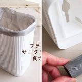【ダイソー】これ欲しい!袋がセットできるゴミ箱はサニタリーボックスにも♪