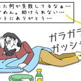 ごはん=おかゆ、黒こげフライ、服シワシワ…「家事力ゼロ」だった夫は今