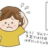 超パニック!短期留学中に予想外の生理!日本人はいない…どうすれば!?