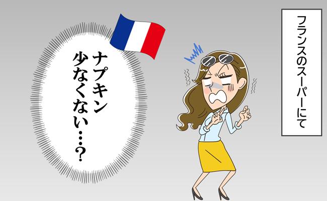 フランス人はナプキンを使わない?日本と違う生理用品事情に驚き!