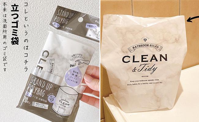 【キャンドゥ】の自立式ゴミ袋で衛生的に